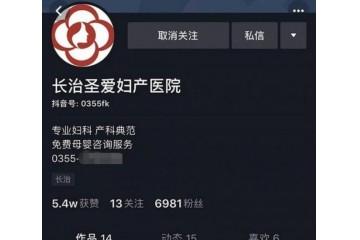 莆田系医院转战抖音短视频平台,运营、投放都不放过