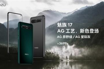 魅族8月3日推出魅族17 AG新色,3699元开售!