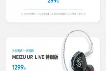 """魅族正式开启2020""""双十一""""活动,24期免息+300补贴你抢不抢?!"""