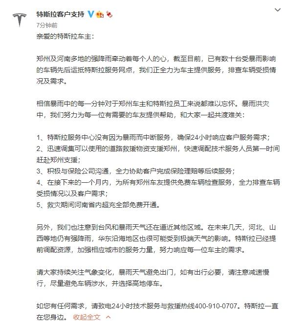 特斯拉为郑州车友提供免费车辆检查服务救灾期间省内超充全免费